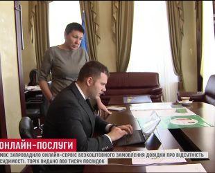 В Украине заработал онлайн-сервис по заказу бесплатной справки о несудимости