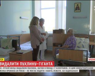 В Кропивницкому женщине удалили опухоль весом более 17 килограмм