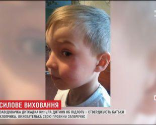 На Киевщине заведующая детсада бросила пятилетнего мальчика об пол