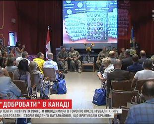 В Торонто представили книгу о подвигах украинских добровольцев