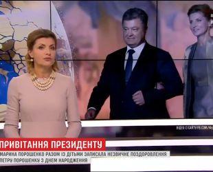 Марина Порошенко у оригінальний спосіб привітала чоловіка з днем народження