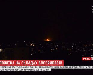 В Винницкой области произошел пожар на одном из крупнейших складов боеприпасов