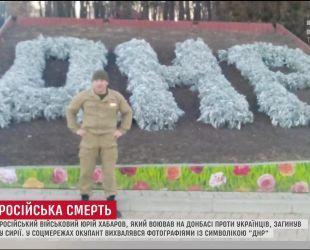 """В Сирия погиб военный, который воевал на стороне """"ДНР"""""""