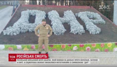 """В Сирии погиб военный, который воевал на стороне """"ДНР"""""""