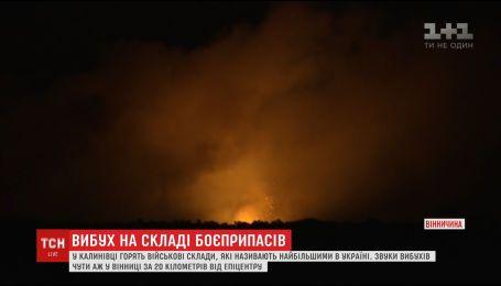 Евакуація трьох сіл, закриття повітряного простору та зміна руху потягів. На Вінниччині палає військовий склад