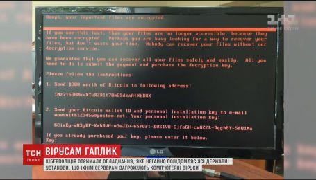 Кіберполіція навчилася боротися із комп'ютерними вірусами
