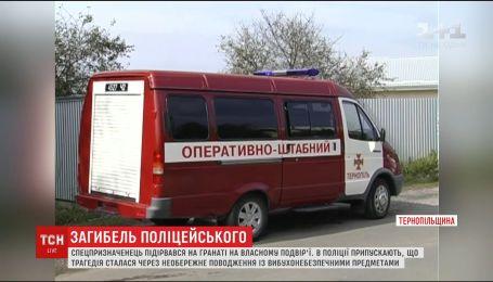 На Тернопольщине на гранате подорвался полицейский