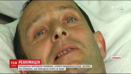 На Сумщині поліцейські врятували чоловіка, у якого зупинилося серце