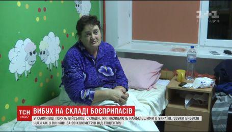 Вибухи на складах: понад 20 тисяч людей евакуювали з Калинівки