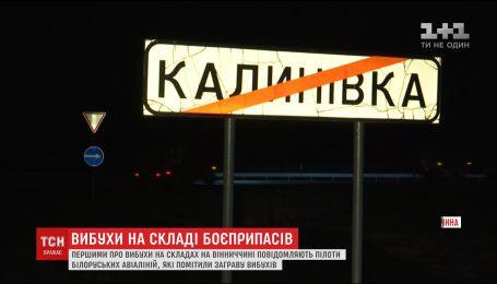 ТСН зафільмувала, що відбувається у Калинівці після ночі вибухів на складах з боєприпасами