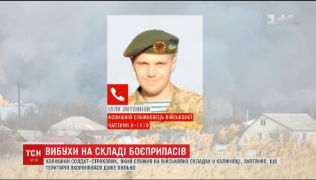 Екс-солдат, який служив у Калинівці, розповів про рівень охорони складів