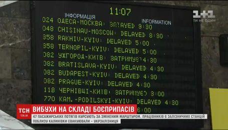 """""""Укрзалізниця"""" змінила напрями маршрутів та очікує масове повернення квитків"""