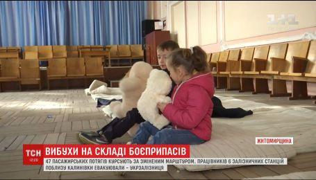 У Бердичеві приймають евакуйованих мешканців  з сусідніх із палаючими складами селищ