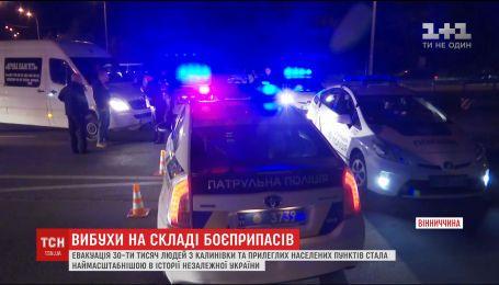 Потужні поштовхи та масова евакуація: що відомо про пожежу біля Калинівки