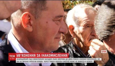 Суд Сімферополя виніс вирок Ільмі Умерову