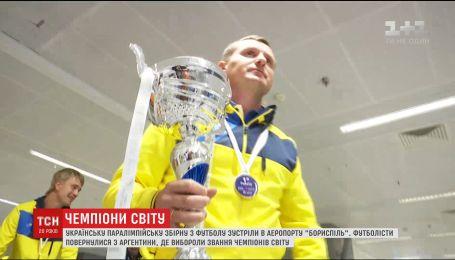 Сборная Украины стала чемпионом мира по футболу среди паралимпийцев