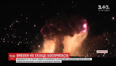Евакуація жителів Калинівки стала наймасштабнішою за часи незалежності України