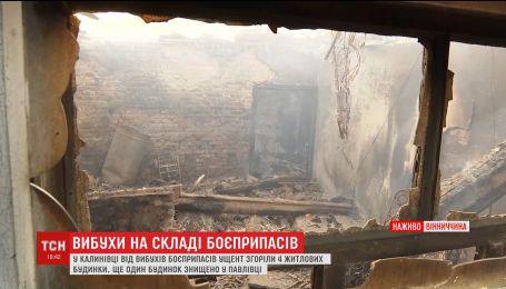 Від вибуху боєприпасів у Павлівці вщент зруйновано будинок літної пари