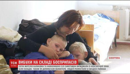 Небайдужі жителі Козятина та Бердичева прихистили у своїх квартирах людей з Калинівки