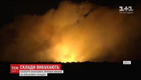 Експерти звинувачують СБУ та контррозвідку у вибухах на складах боєприпасів