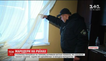 Мародеры на руинах: ТСН стало известно о 10 случаев ограблений домов в Калиновке