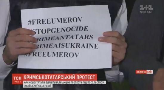 Кримські татари прийшли до посольства РФ з вимогою звільнити Умерова