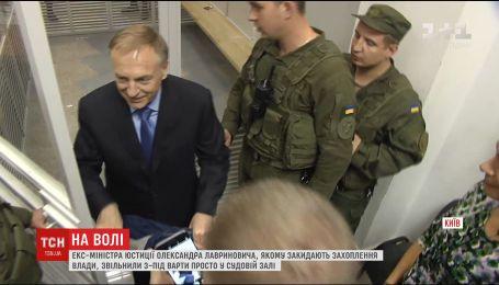 Снова свободен: суд отпустил Лавриновича на свободу просто из зала суда