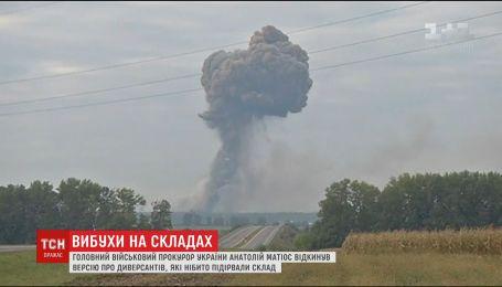 Головний військовий прокурор назвав інформацію про диверсію на складах під Калинівкою фейком