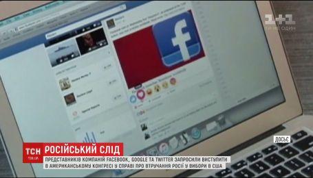 Фейсбук, Гугл і Твіттер свідчитимуть про російське втручання в американські вибори