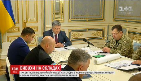 СБУ квалифицировала взрывы у Калиновки как диверсию