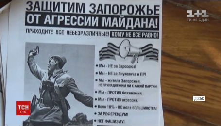СБУ задержала пропагандиста, который готовил протесты в Запорожье