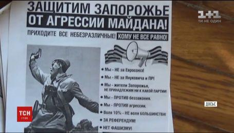 СБУ затримала пропагандиста, який готував протести у Запоріжжі
