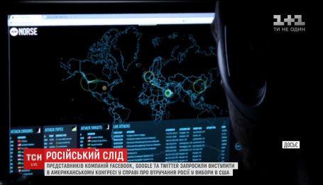 Представителей мировых соцсетей приглашают на слушания по делу о вмешательстве РФ в выборы США