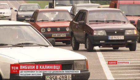 В Калиновку и соседние села позволили вернуться местным жителям
