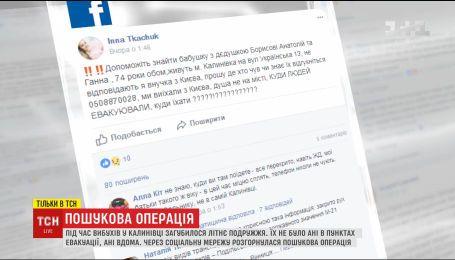 Пост в соцсети помог найти супругов пенсионеров, которые исчезли из Калиновки во время взрывов
