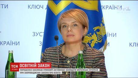"""Порошенко закликав Гриневич активніше захищати українські інтереси в законі """"Про освіту"""""""