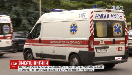"""В Харькове объявили подозрение супругам, которые до смерти """"завоспитывали"""" сына"""
