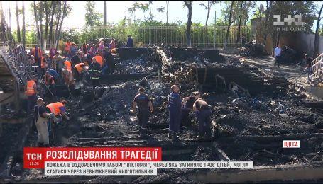 """Пожежа у таборі """"Вікторія"""" могла виникнути через ввімкненого кип'ятильника"""