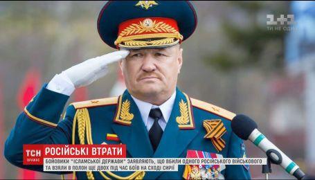 """Терористи """"Ісламської держави"""" вбили російського військового"""