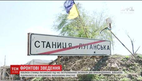 Поблизу Станиці Луганської під час патрулювання підірвалися два прикордонники
