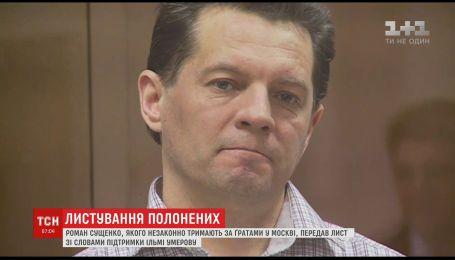 Заґратований у Москві Роман Сущенко надіслав слова підтримки Ільмі Умерову