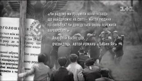 Україна вшановує 76-ті роковини трагедії в Бабиному Яру