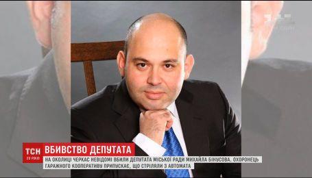 В городском совете Черкасс догадываются, кто заказал убийство депутата Михаила Бинусова