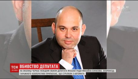 У міській раді Черкас здогадуються, хто замовив убивство депутата Михайла Бінусова