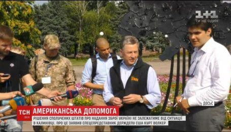 Курт Волкер предполагает, что взрывы в Калиновке могли быть несчастным случаем