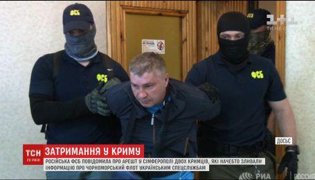 Российская ФСБ хвастается, что нашла в Крыму очередных украинских шпионов