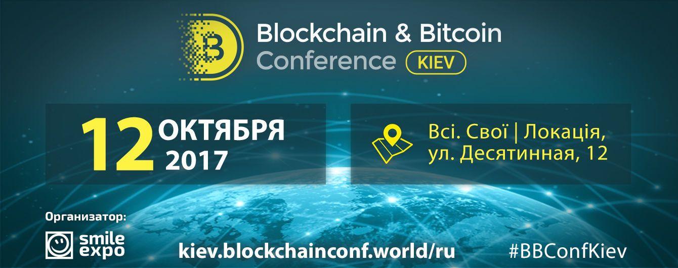 В Киеве пройдет крупная конференция по блокчейну, криптовалютам и ICO