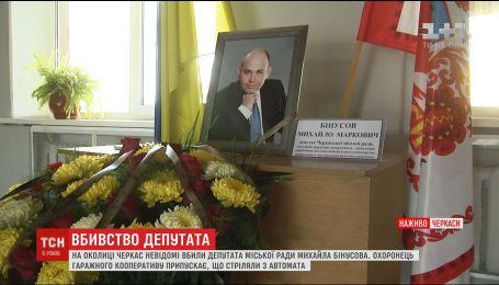 В горсовете Черкасс пообещали рассказать о деятельности убитого Михаила Бинусова