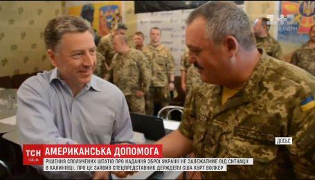 Курт Волкер заявив, що ситуація в Калинівці не вплине на рішення США про надання Україні зброї
