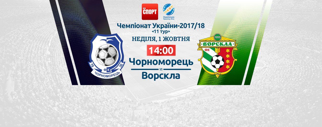 Черноморец - Ворскла. Видео онлайн-трансляция матча УПЛ